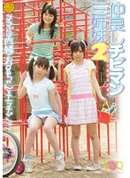 仲良しチビマン三姉妹 2
