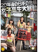 VANDR-081 - Crisis School Girls Riot In Japan After 20 Years