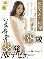 Image VANDR-091 Bukkake 38 Shots AV Debut Azumi Maple Suddenly 38-year-old Miracle Of A Sense Of Transparency Is Not Active Married Woman And Former Teacher Is God