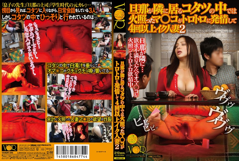 VANDR-096 - Wife Cum 2 4 Times Or More Co ○ Ma You Flushed Is Estrus To The Pulp In The Kotatsu Husband Is Staying Next To