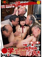 [VANDR-114] Old Man Who Is Nursing A Volunteer Tutoring Is Odor Responsibility Of Saliva To Kiss Soggy ● Student