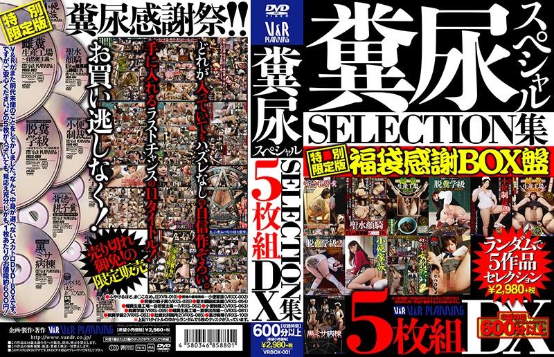 糞尿 スペシャル SELECTION集 5枚組DX