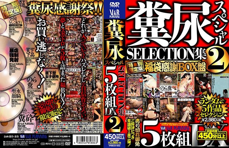 [VRBOX-002] 糞尿 スペシャル SELECTION集 2 5枚組DX VRBOX