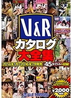 2014年1月?2016年7月発売 V&Rカタログ大全集