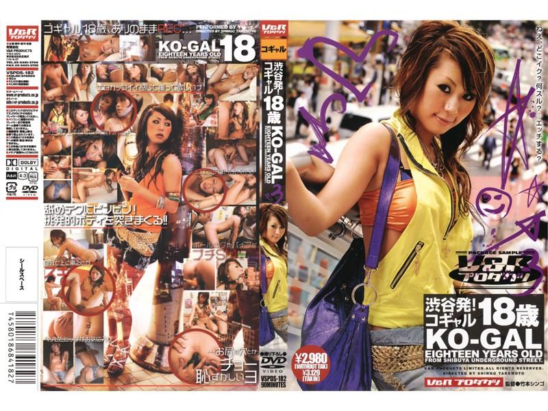 VSPDS-182 渋谷発!コギャル18歳 KO-GAL #3  コギャル