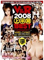 V&R 2008 上半期BEST