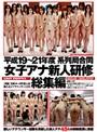 平成19〜21年度 系列局合同女子アナ新人研修 総集編