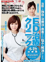 「ED治療クリニック 本物治療院 森泌尿器科」のパッケージ画像