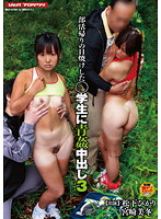 Image VSPDS-658 3 Pies blue tan Kan return extracurricular activities for students ○