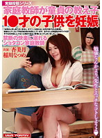 Shota tutor to tutor a child drowning in the pleasure of the forbidden pregnancy
