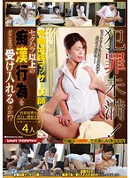 Image VSPDS-664 Less Crime!How Far To Accept More Fondling Of Sexual Harassment Is A Real Trip Masseur Hearted! ?