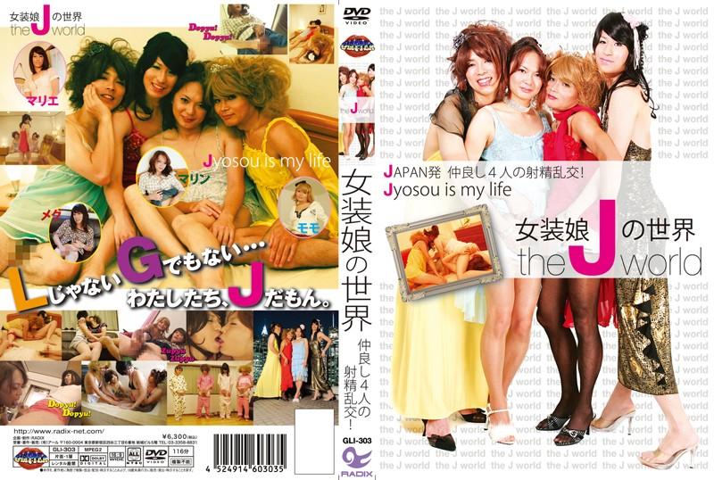 [GLI-303] 女装娘の世界 JAPAN発 仲良し4人の射精乱交! 日本成人片库-第1张