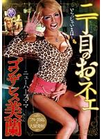 Image GUN-475 Contact Hey Gonzales Milan-chome