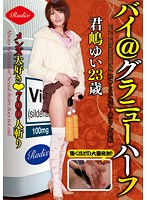 GUN-485 And By @ Granulated Half Kimijima Yui Libido That Does Not End!Always Full Erection