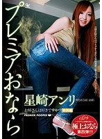 Image NEO-005 Do You Like Your Sister?Premier Wicked Fart Special Edition