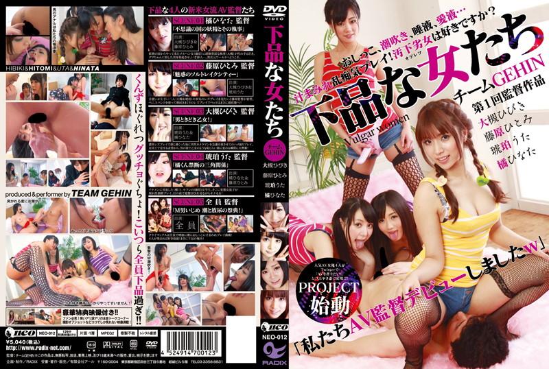 neo012 Indecent women team GEHIN