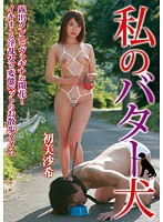 NEO-022 Hatsumi Saki - Vagina Is Flowering In Butter Dog First Misa Rare Exposure Cunnilingus Me