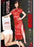 NEO-063 Delivery Rape Shinoda Yu