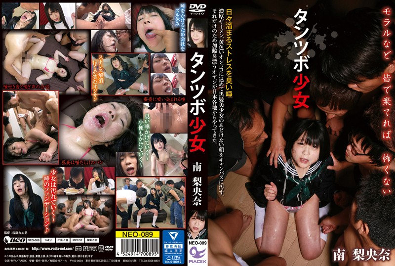 タンツボ少女 南梨央奈 NEO-089