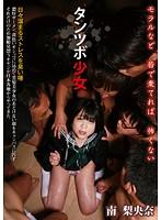 NEO-089 Tantsubo Girl Riona Minami