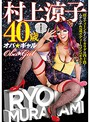オバ☆ギャル 村上涼子40歳 ドスケベ熟女に激ヌキビンビン丸!まさに下品の極み!