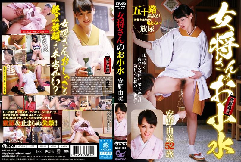 [NEO-523] 女将さんのお小水 安野由美 NEO 単体作品 女将・女主人 飲尿