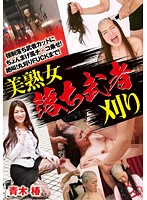 NEO-534 Screaming In Yoshijuku Woman Ochimusha Mowing Tsubaki Aoki Force Ochimusha Cut!Cropped FUCK! !