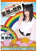 NEO-614 Mikuo's Delusional World Minami Rinaona Delusion Idea Spirals Wanted By Girls To Do!