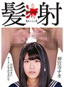 髪射【はっしゃ】 神宮寺ナオ 黒髪少女にザーメンをぶちまける