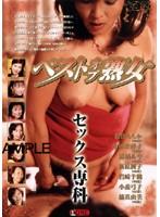 「ベストオブ熟女 セックス専科」のパッケージ画像