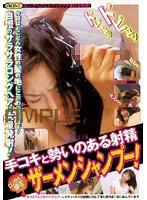 「ロングヘア限定 手コキと勢いのある射精 ザーメンシャンプー!」のパッケージ画像