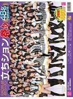 「RADIX48 4thシーズン 立ちション祭り 48名+研究生2名 2枚組BOX 480分」のパッケージ画像
