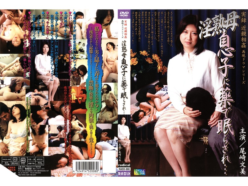 Were Put To Sleep By Drugs To Son Incest Mother Slutty Mature Reproduce Reality Drama Series And Ozaki Statement ...