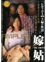 「レディコミ動画 主婦の性活 嫁姑 小橋早苗」のパッケージ画像