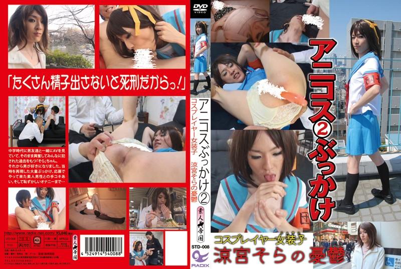 [STD-008] アニコスぶっかけ 2 コスプレイヤー女装子 涼宮そらの憂鬱 STD