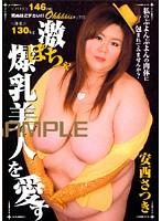 「激ぽちゃ爆乳美人を愛す 安西さつき」のパッケージ画像