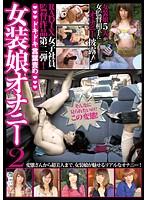 RADIX女子社員監督作品第二弾! ドキドキ言葉責め 女装娘オナニー 2