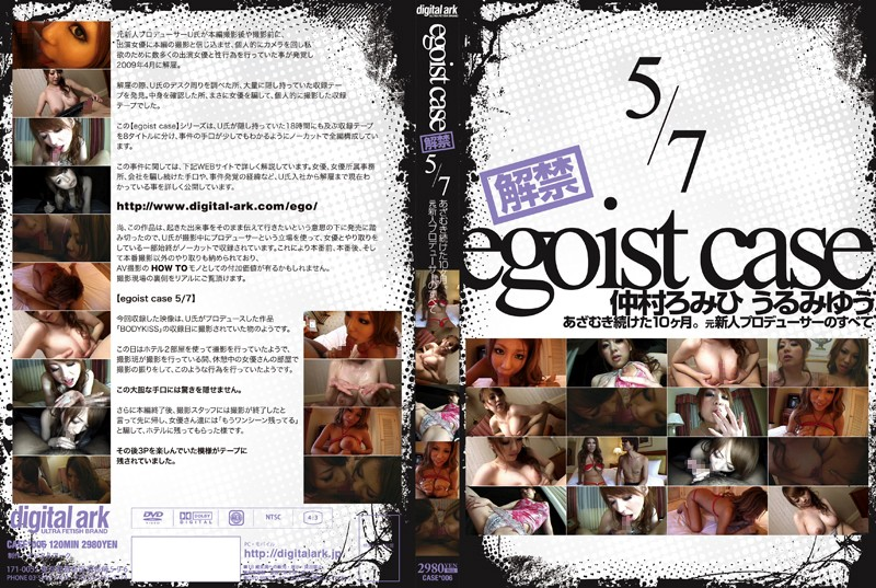 [CASE-006] 仲村ろみひ, うるみゆう – egoist case 解禁 5/7