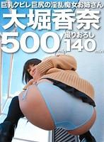 巨乳クビレ巨尻の淫乱痴女お姉さん 大堀佳奈 500min 撮りおろし140min