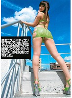 Image DIGI-171 Been In The Toy Po Ji ○ Dirty Woman Come To Provoke A Show Ass Erotic T-back Bites With Miniskirt Super Body Conscious.