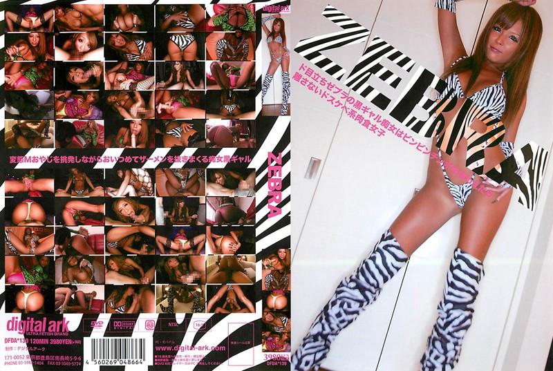 [GKDFDA-139] zebra【激安アウトレット】 デジタルアーク 泉麻那 GKDFDA その他フェチ 瑠菜(安西瑠菜、RUNA)