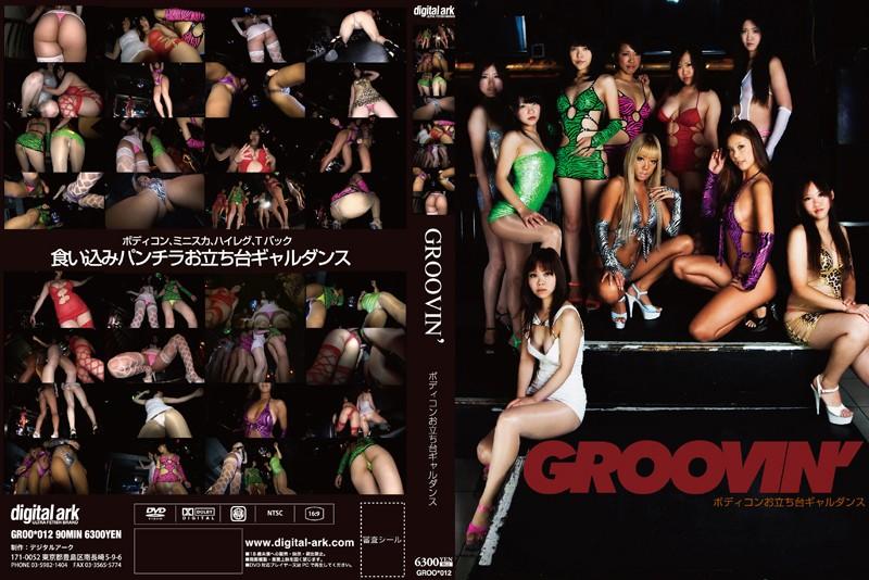 GROO-012 groovin' ボディコンお立ち台ギャルダンス