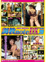 調教note DX VOL.20