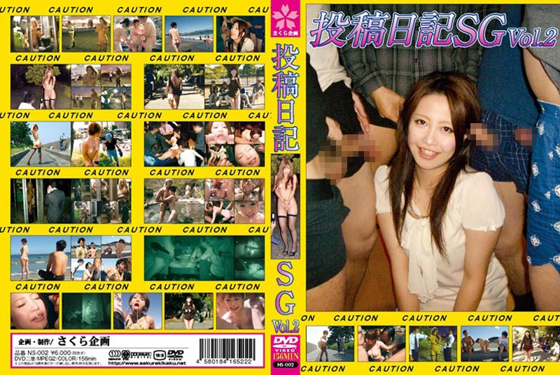 投稿日記SG Vol.2