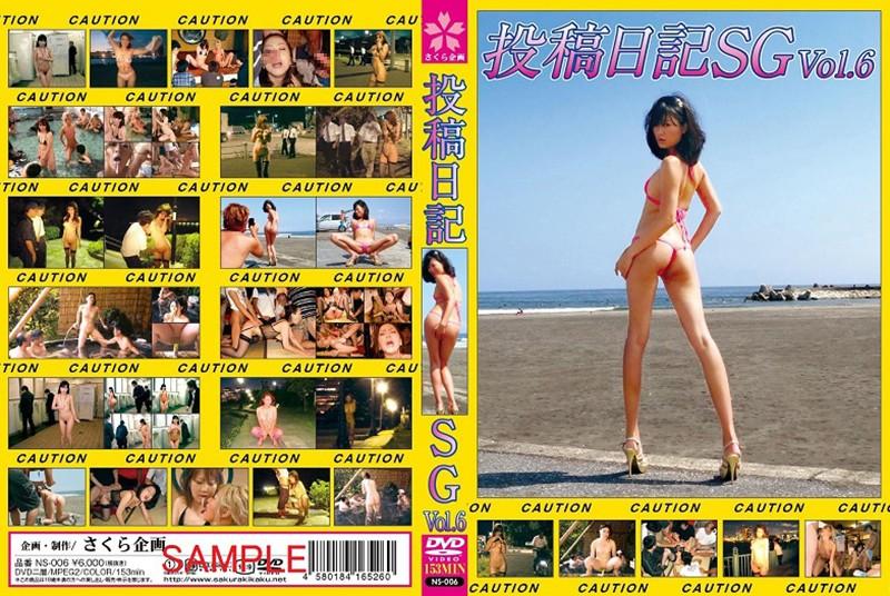 投稿日記SG Vol.6