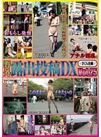 野外露出投稿DX Vol.25