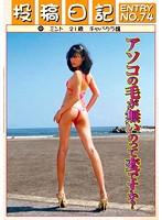 435sknd074ps 投稿日記 ENTRY NO.74 ミント(21歳)キャバクラ嬢