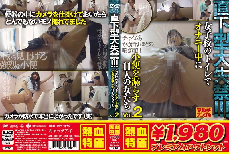【アウトレット】直下型大失禁!!!Vol.2 女子校のトイレでオナニー中に小便を漏らす11人の女たち