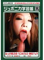 「ジュポニカ学習帳 VOL.25」のパッケージ画像