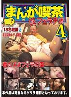 「まんが喫茶DEフェラチオ 4」のパッケージ画像